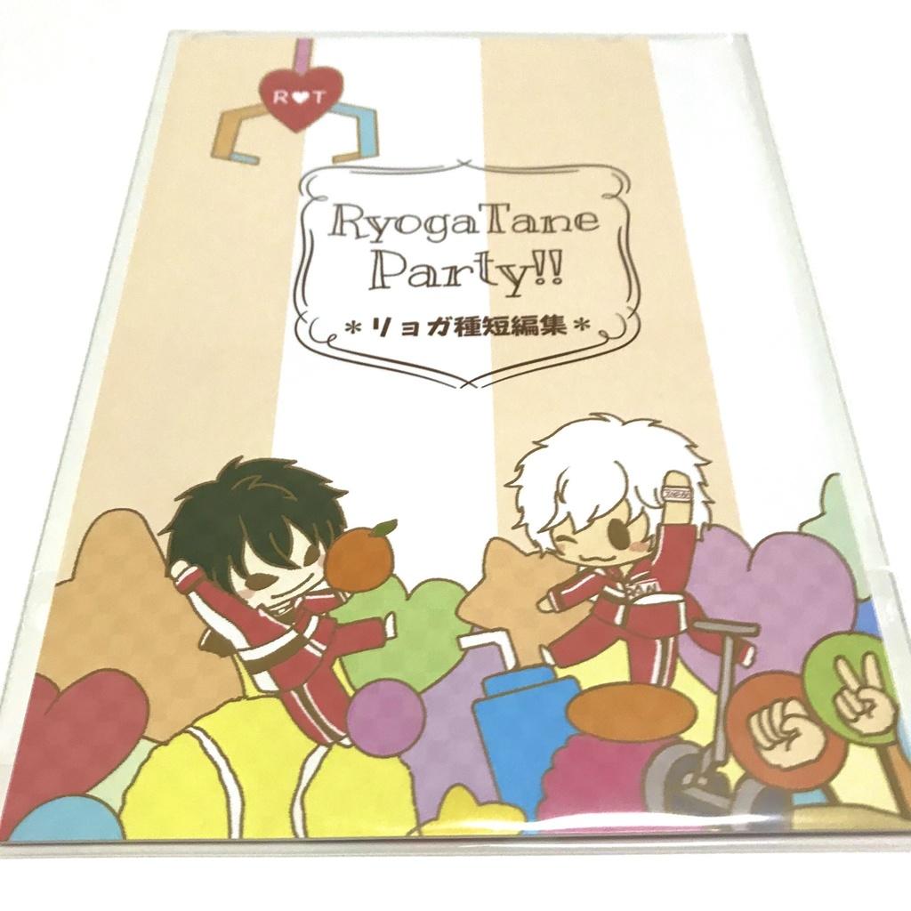 【リョガ種】RyogaTane Party!!