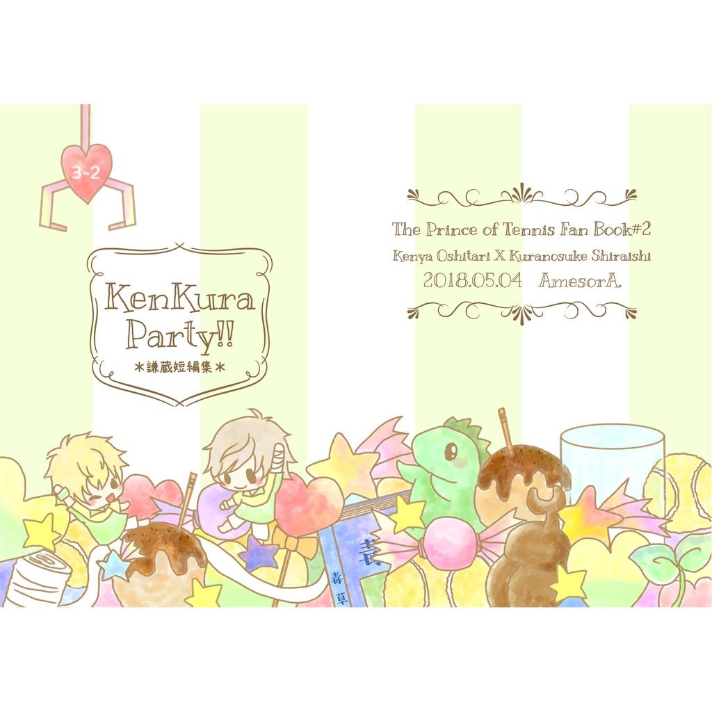 【謙蔵】KenKura Party!!
