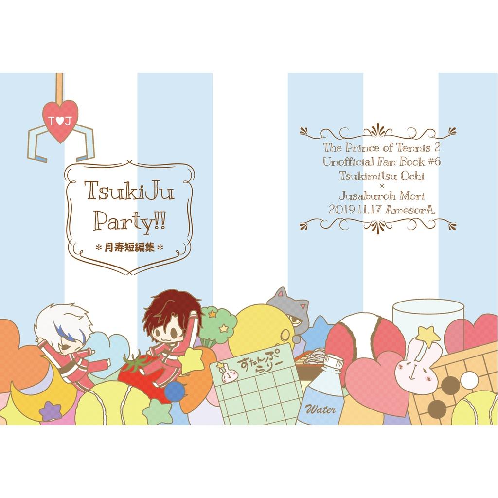 【月寿】TsukiJu Party!!