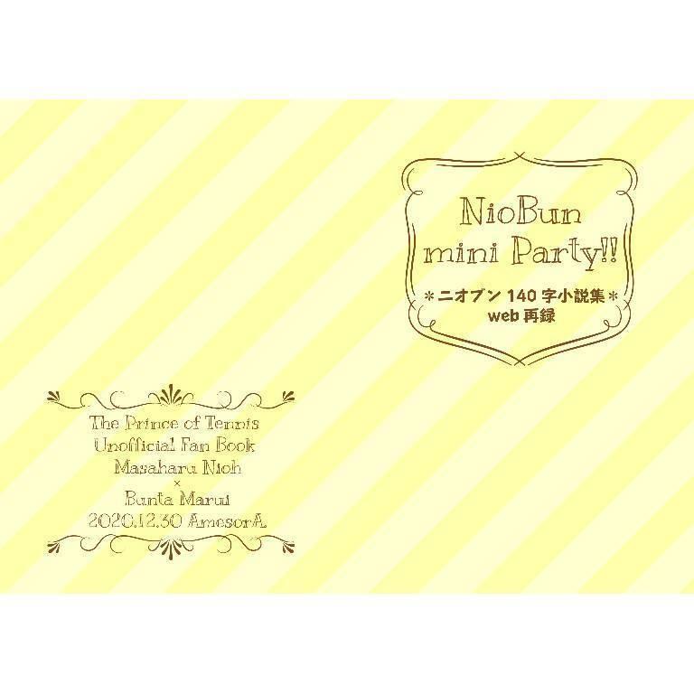 【ニオブン】NioBun mini Party!!