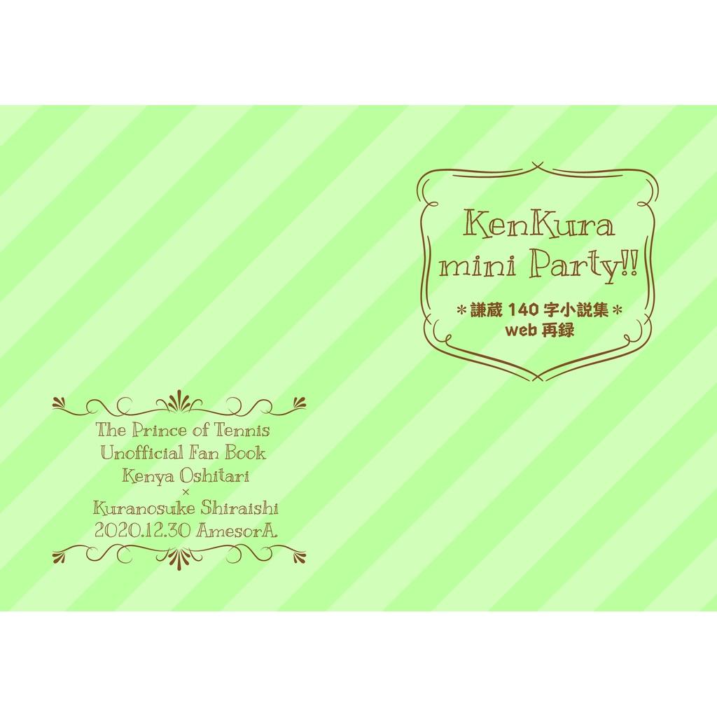 【謙蔵】KenKura mini Party!!