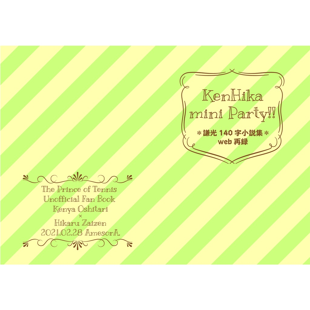 【謙光】KenHika mini Party!!