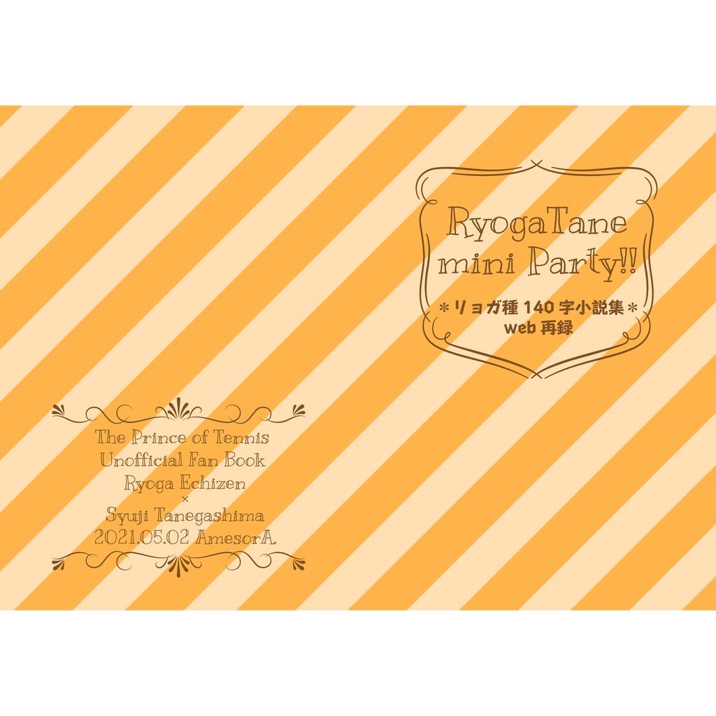 【リョガ種】RyogaTane mini Party!!