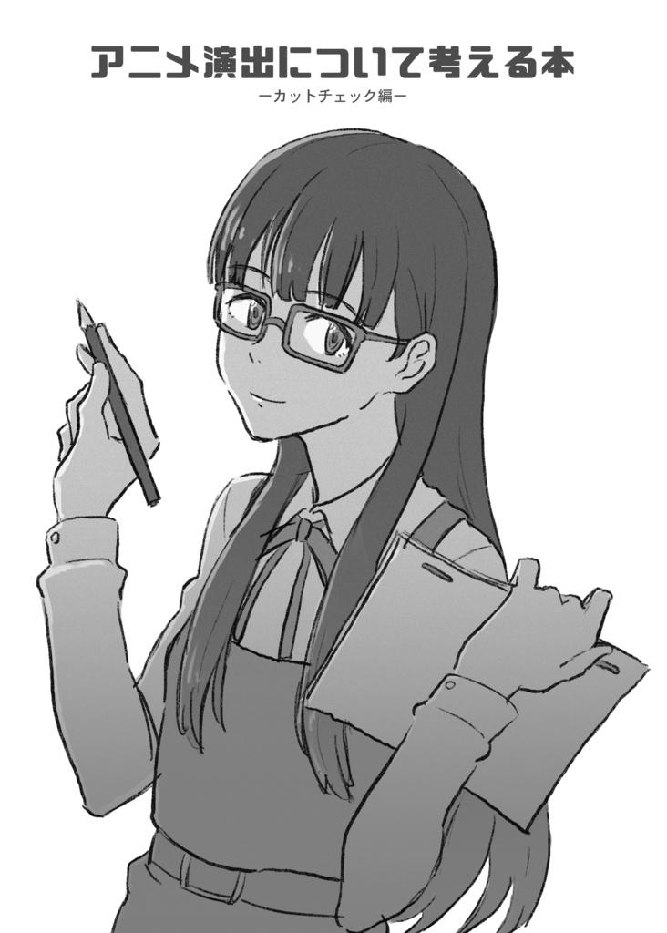 アニメ演出について考える本 -カットチェック編-