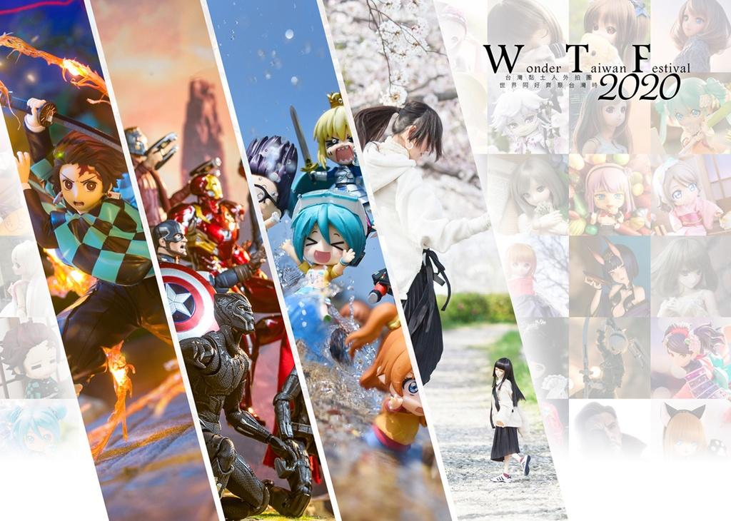 写真合同誌 WTF 2020