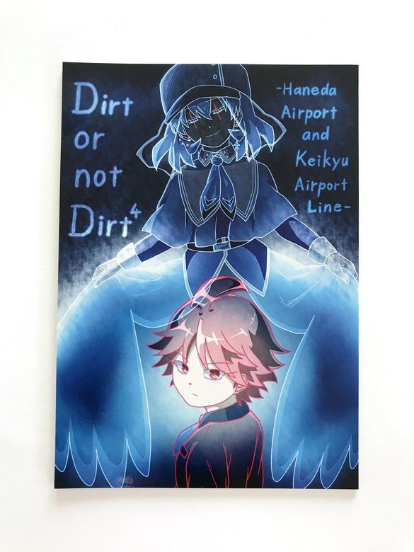 鉄道・道路+α擬人化 Dirt or not Dirt 4