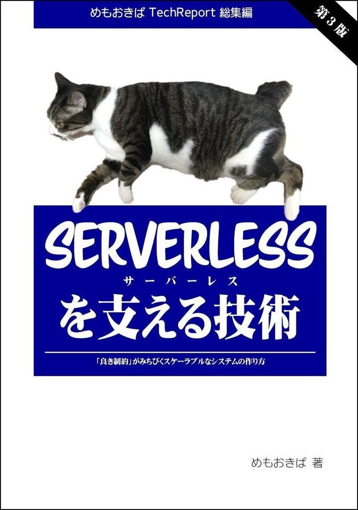 Serverlessを支える技術 第3版