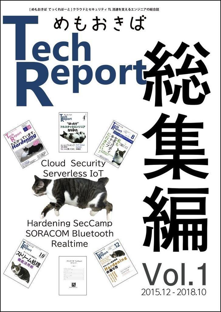 めもおきば TechReport 総集編 Vol.1