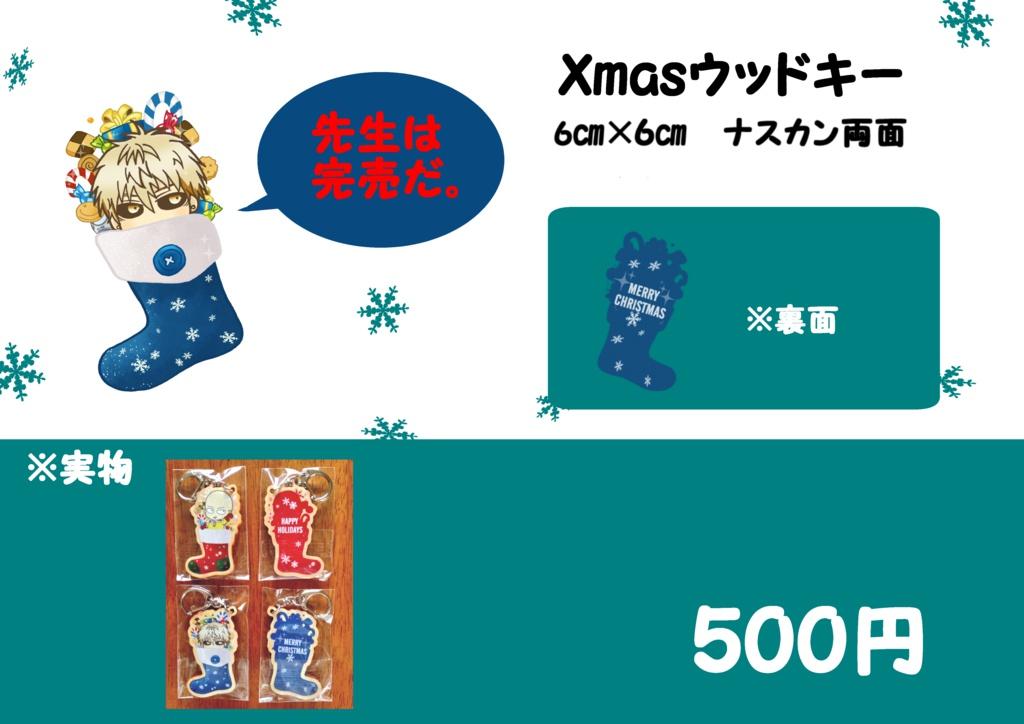 クリスマスウッドキー ジェノス 両面 ナスカン 6cm (両面)