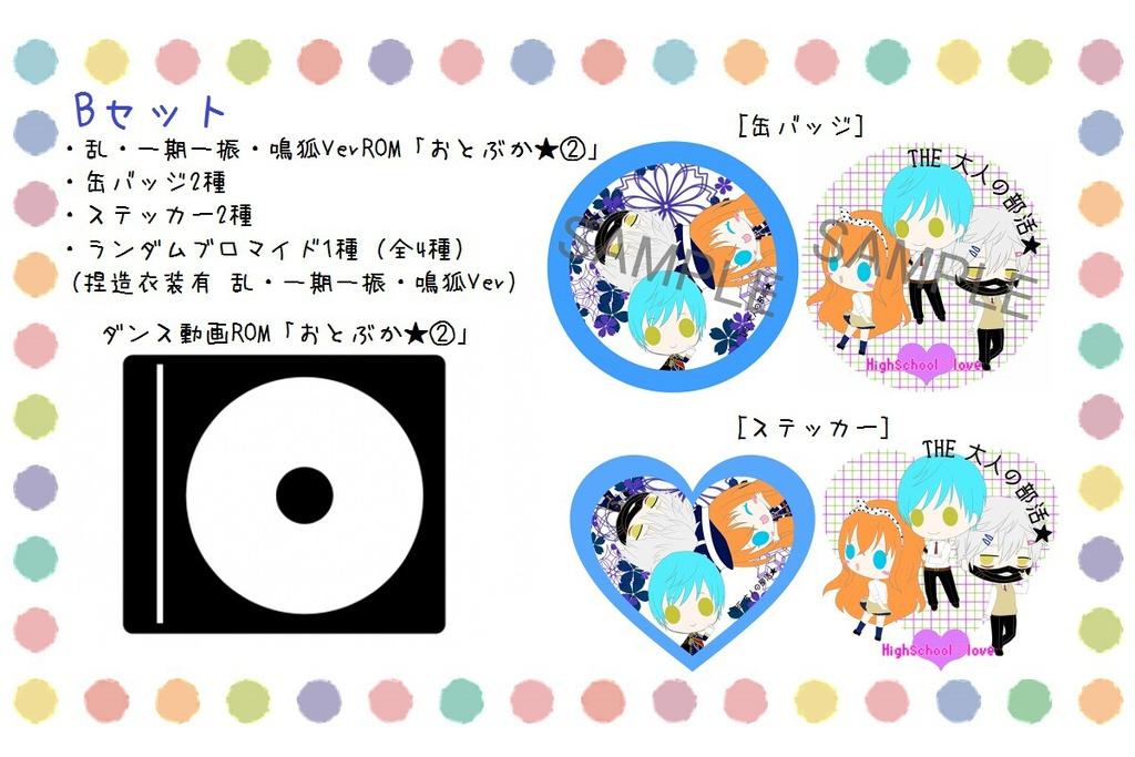 【Bセット】乱・一期一振・鳴狐 Ver 全部セット