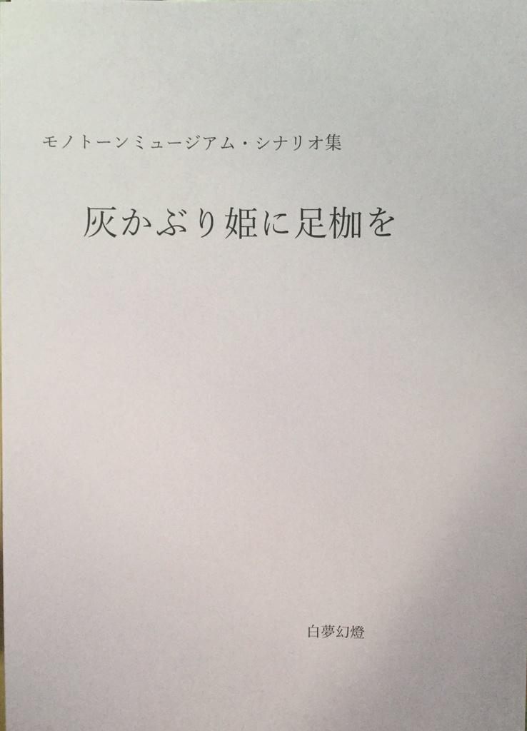 灰かぶり姫に足枷を【ダウンロード版】モノトーンミュージアム