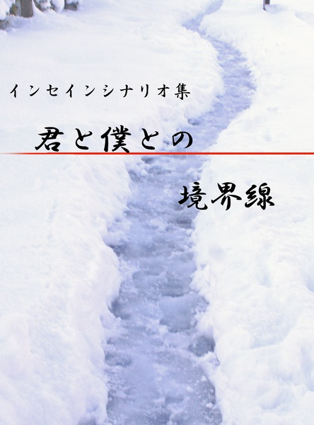 インセインシナリオ集「君と僕との境界線」