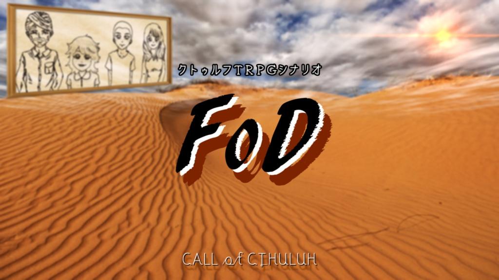 クトゥルフ神話TRPGシナリオ:FoD