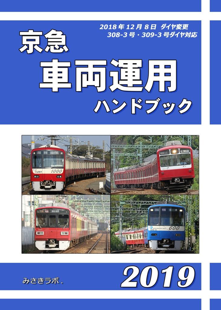 京急車両運用ハンドブック2019