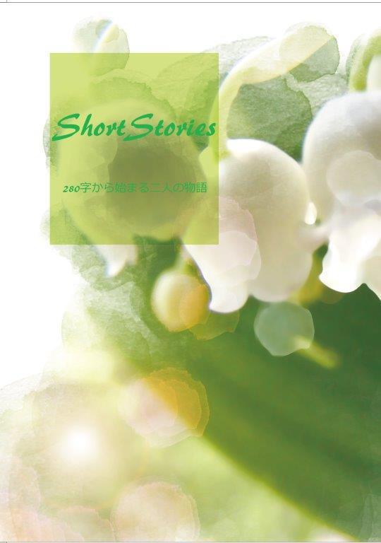 Short Stories  280字から始まる二人の物語