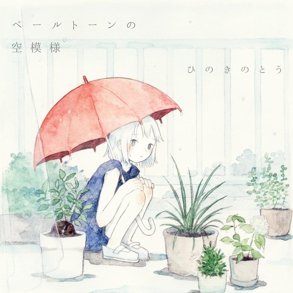 mini Album 「ペールトーンの空模様」