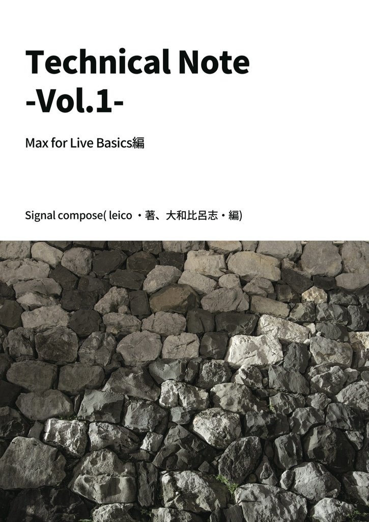 【ダウンロード版】Technical Note - vol.1 - Max for Live Basics編