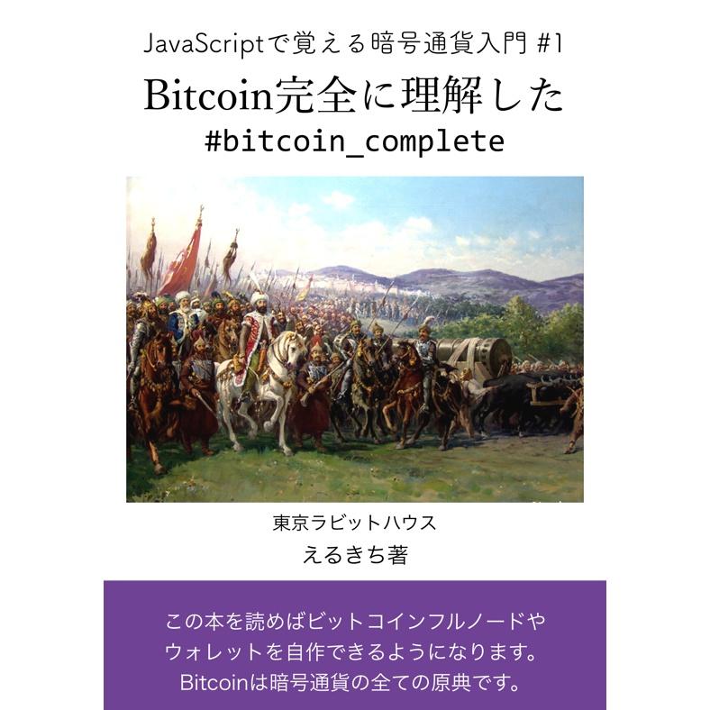 JavaScriptで覚える暗号通貨入門#1 Bitcoin完全に理解した 前編