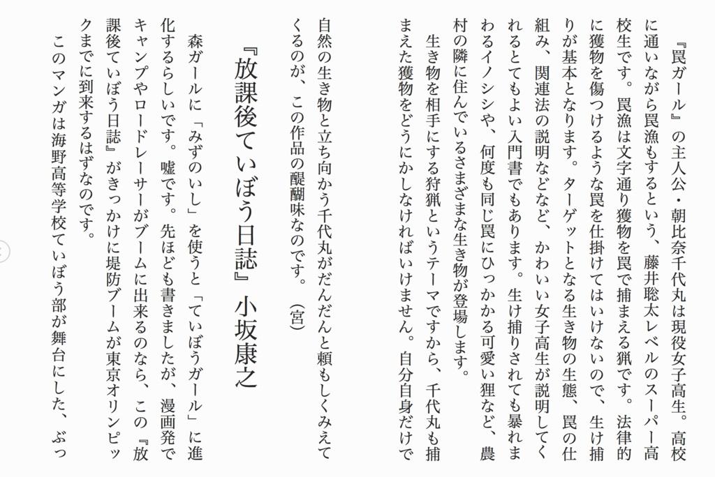 マッハレビュー  39本勝負 -未映像化作品こそ読め!-