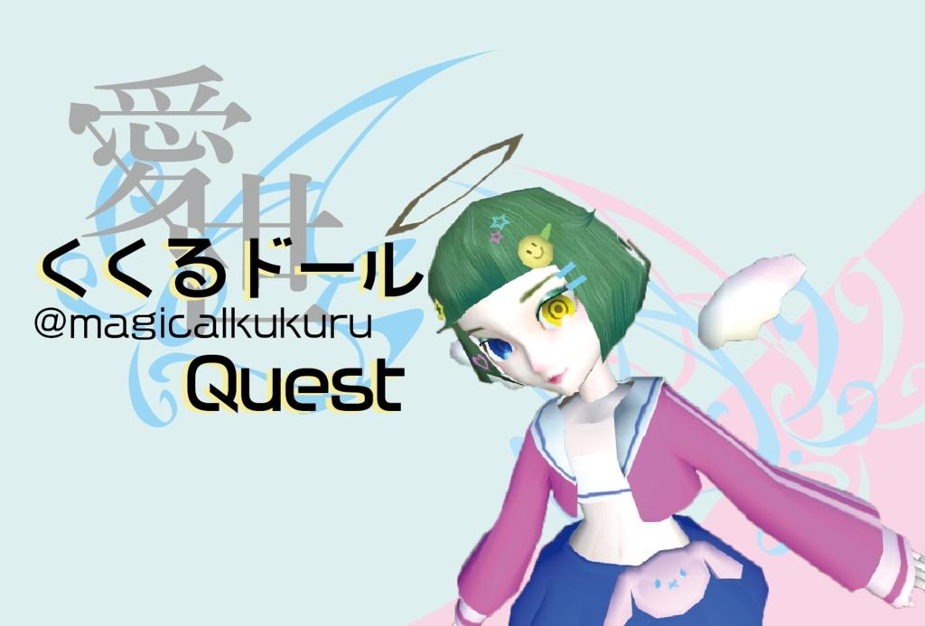 【オリジナル3Dモデル】くくるドールQuest