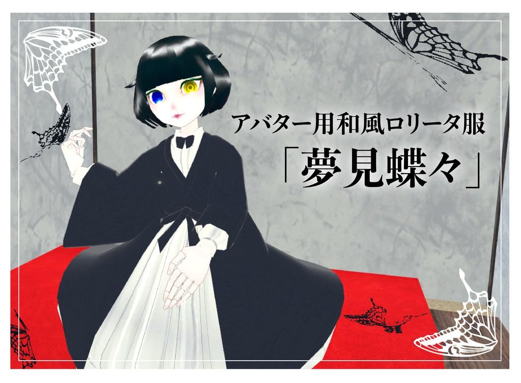 【アバター用衣装】夢見蝶々