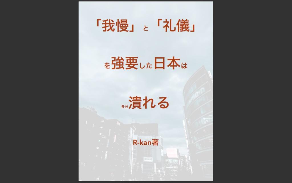 ブーストくん 「我慢」と「礼儀」を強制した日本は多分潰れる