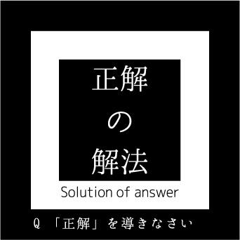 正解の解法