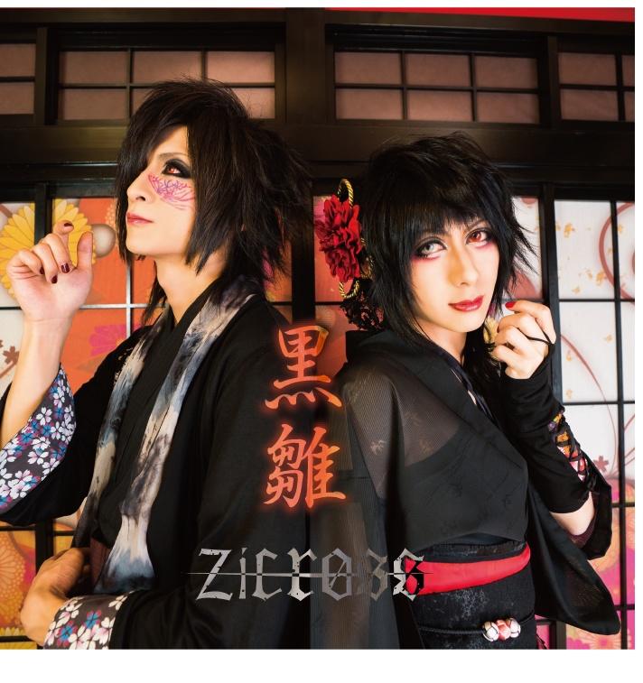 SINGLE / 黒雛
