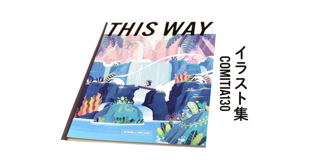 ア・メリカ画集「This Way」COMITIA130 Artbook
