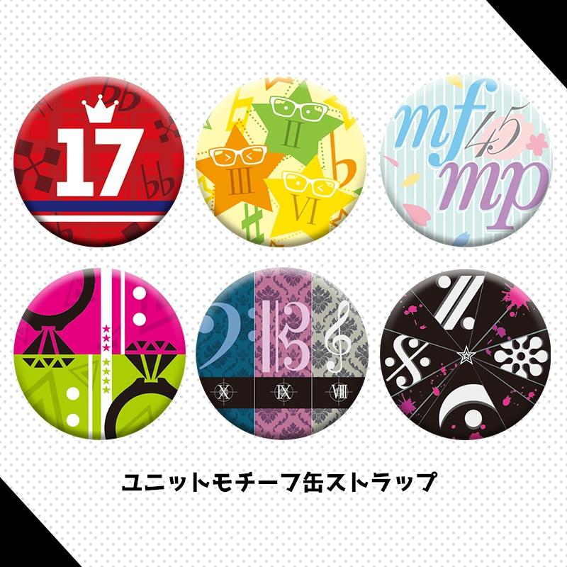 【アイナナ】ユニットモチーフ缶バッジ風ストラップ