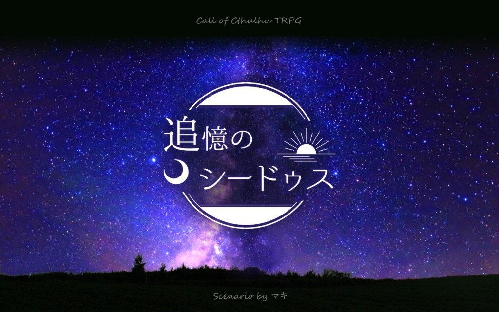【CoCTRPGシナリオ】追憶のシードゥス