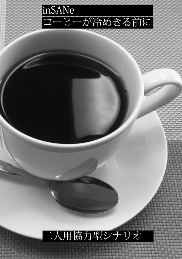 インセインシナリオ「コーヒーが冷めきる前に」