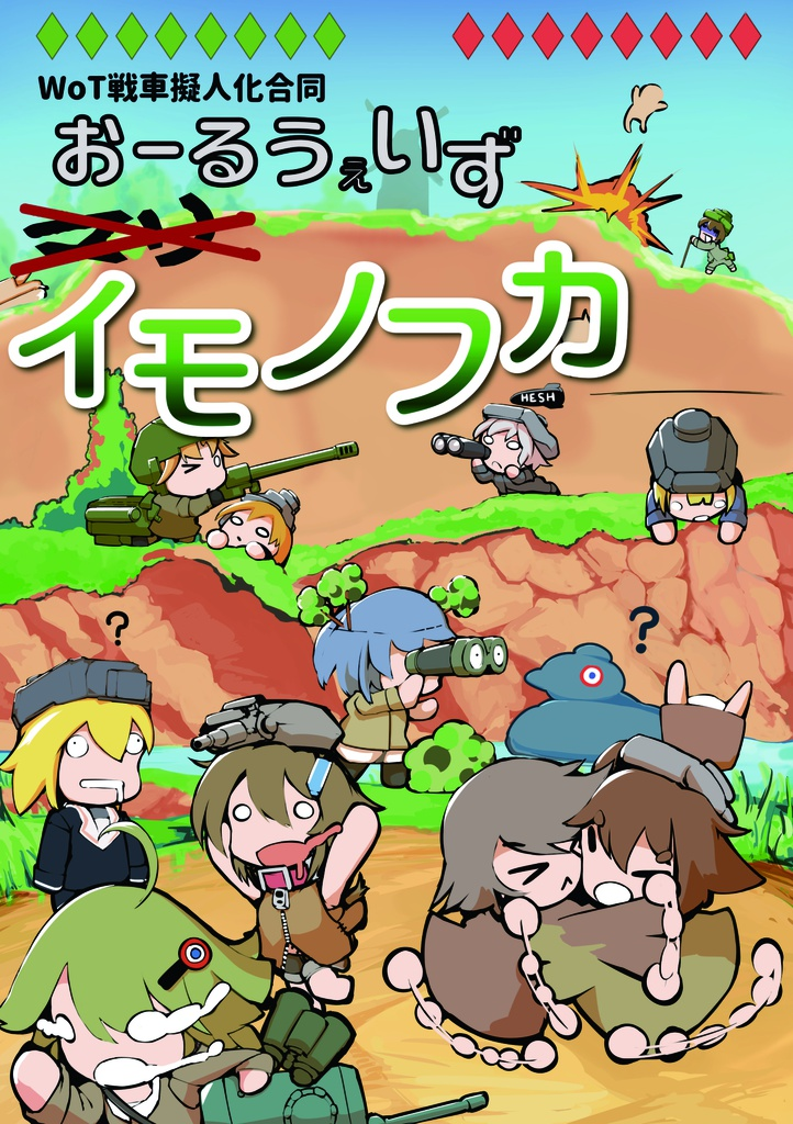 【C95】WoT戦車擬人化合同・おーるうぇいずイモノフカ