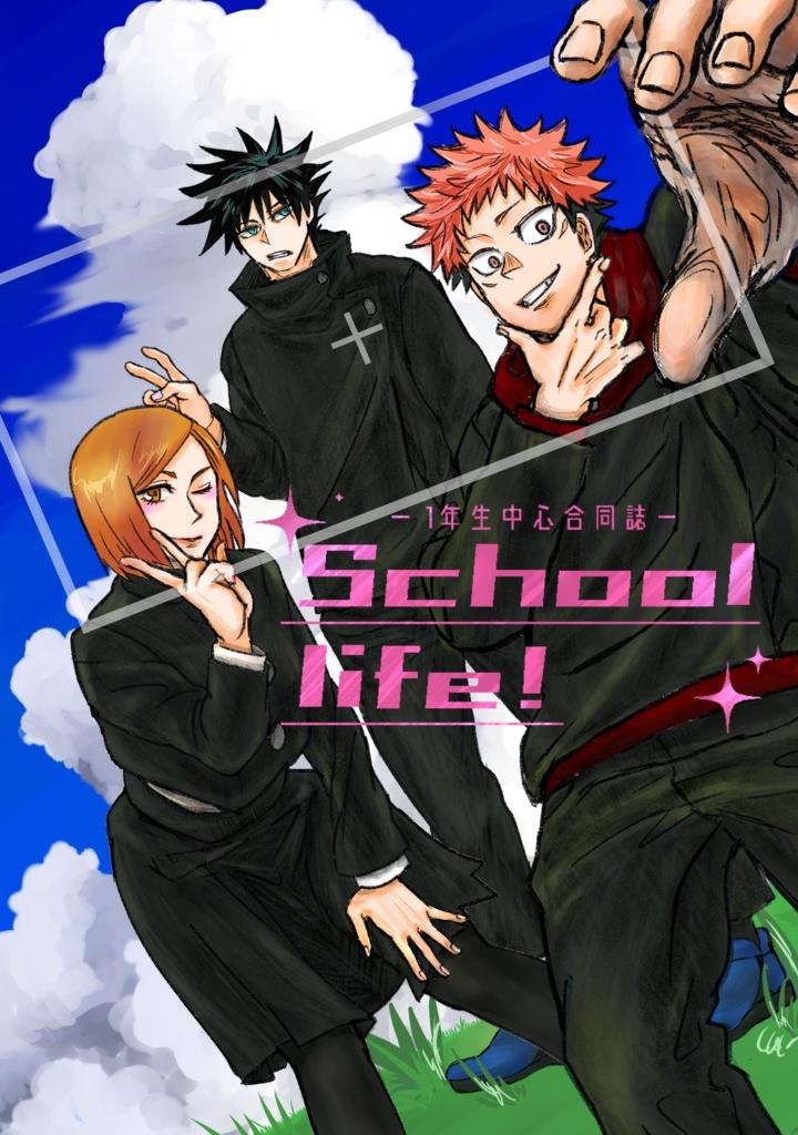 一年生中心合同誌 School life!