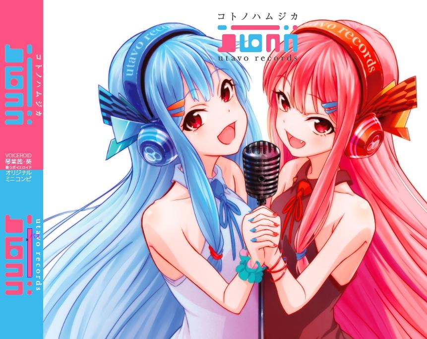 コトノハムジカ / 歌うVOICEROIDオリジナル曲ミニコンピ