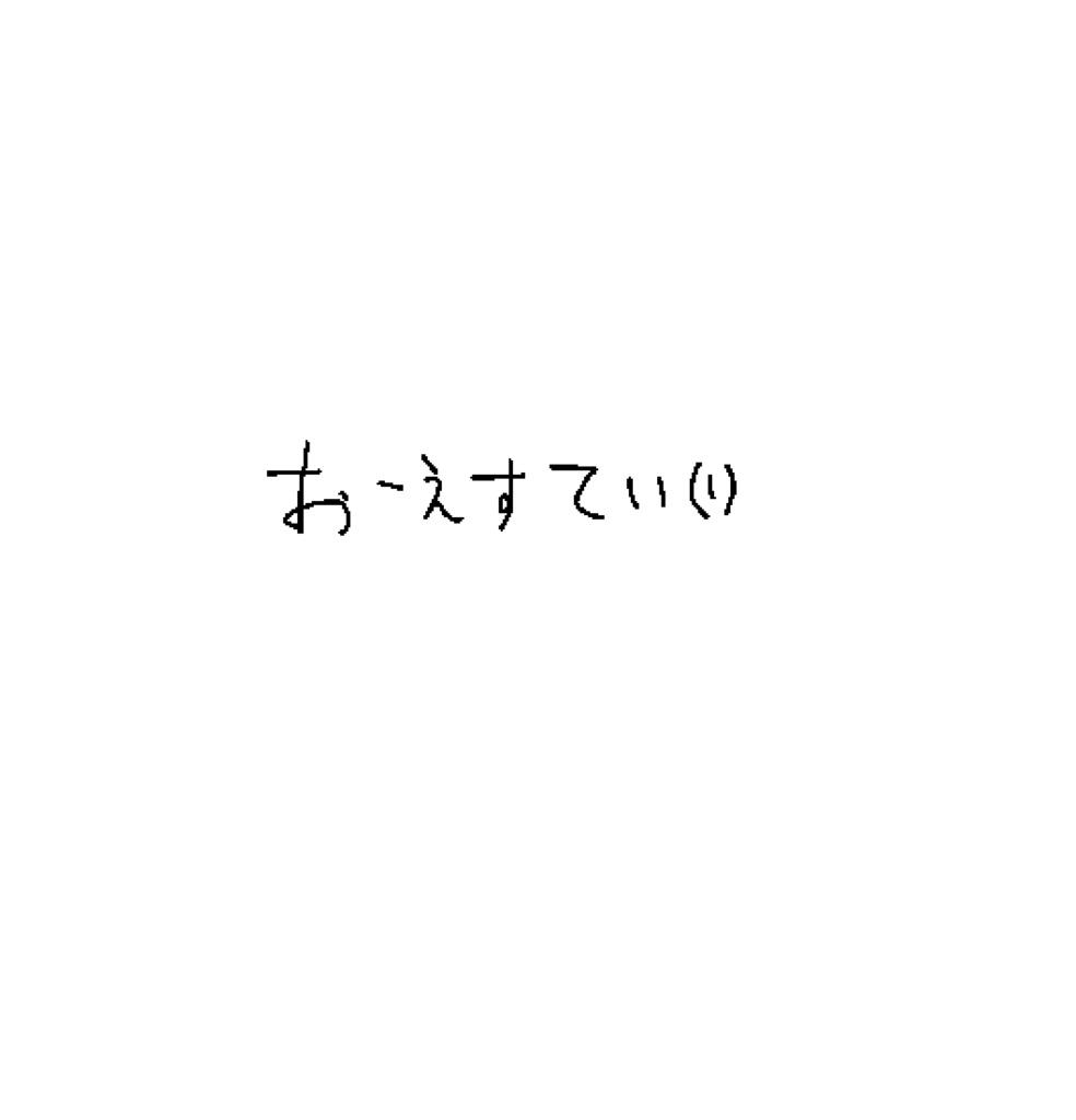 【オリジナルアルバム】おーえすてい(1)
