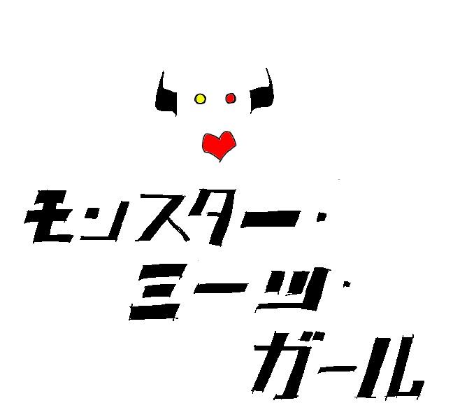 【オリジナルアルバム】モンスター・ミーツ・ガール