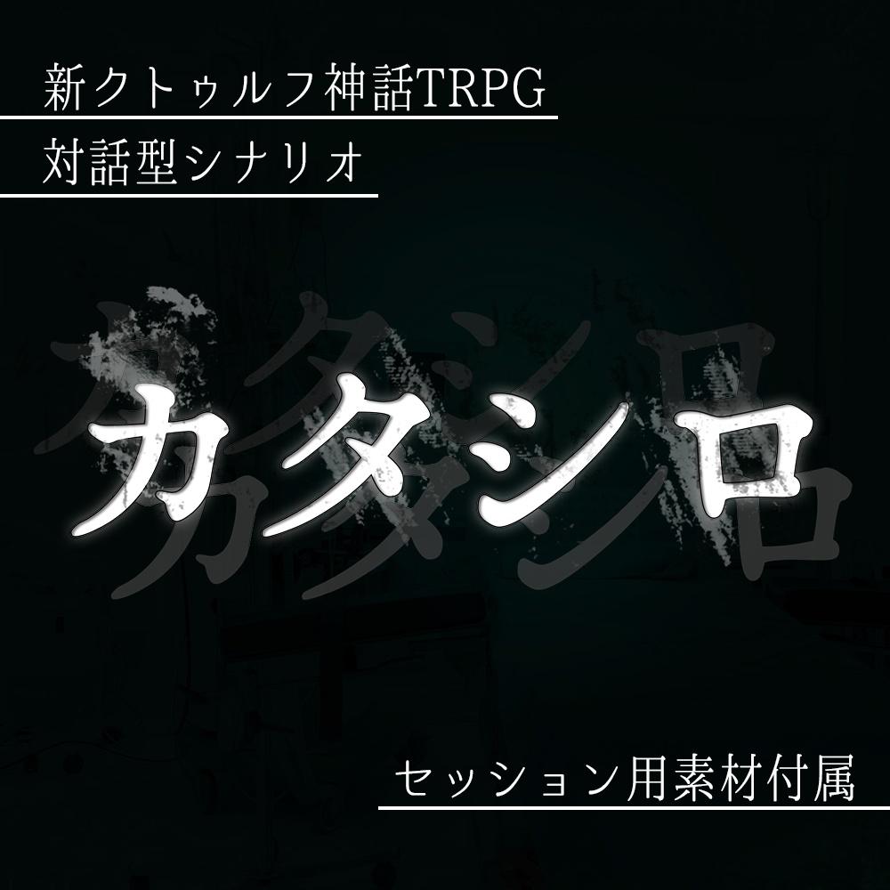 【PDF】カタシロ