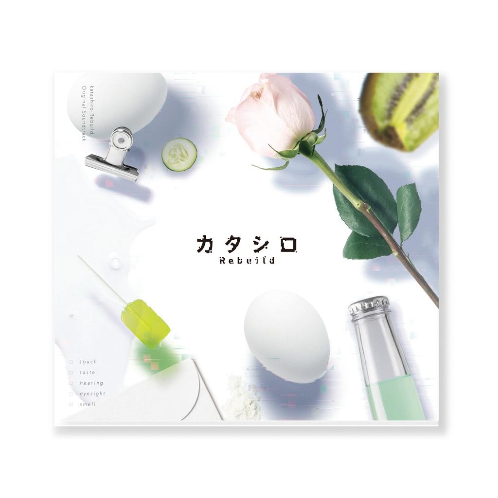 舞台『カタシロRebuild』Original Sound Track