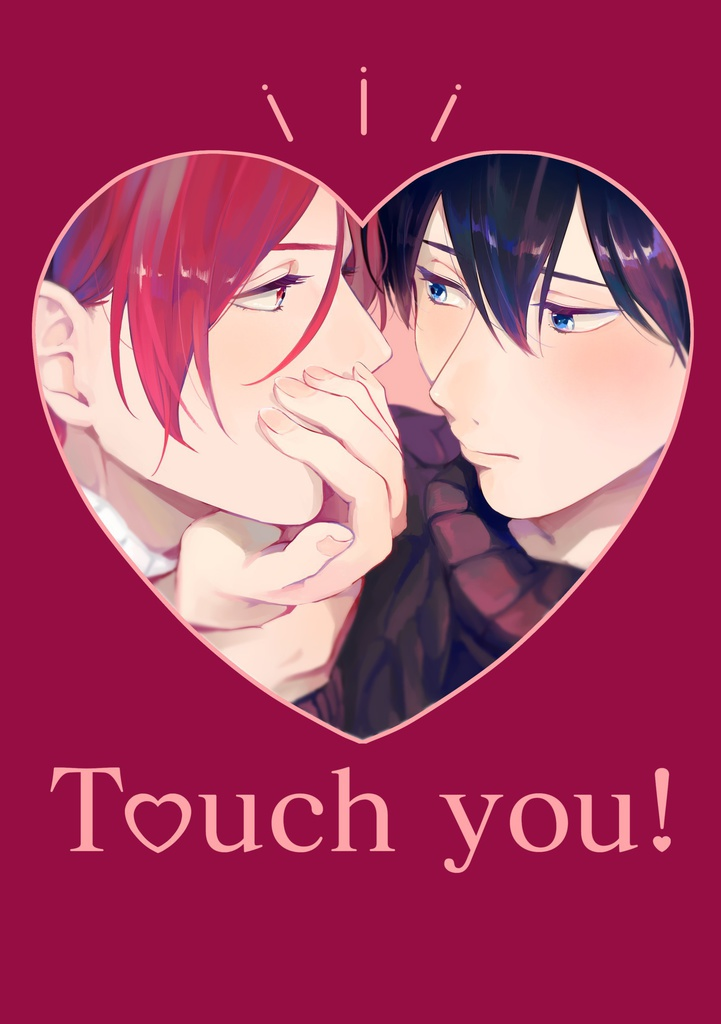 Touch you!