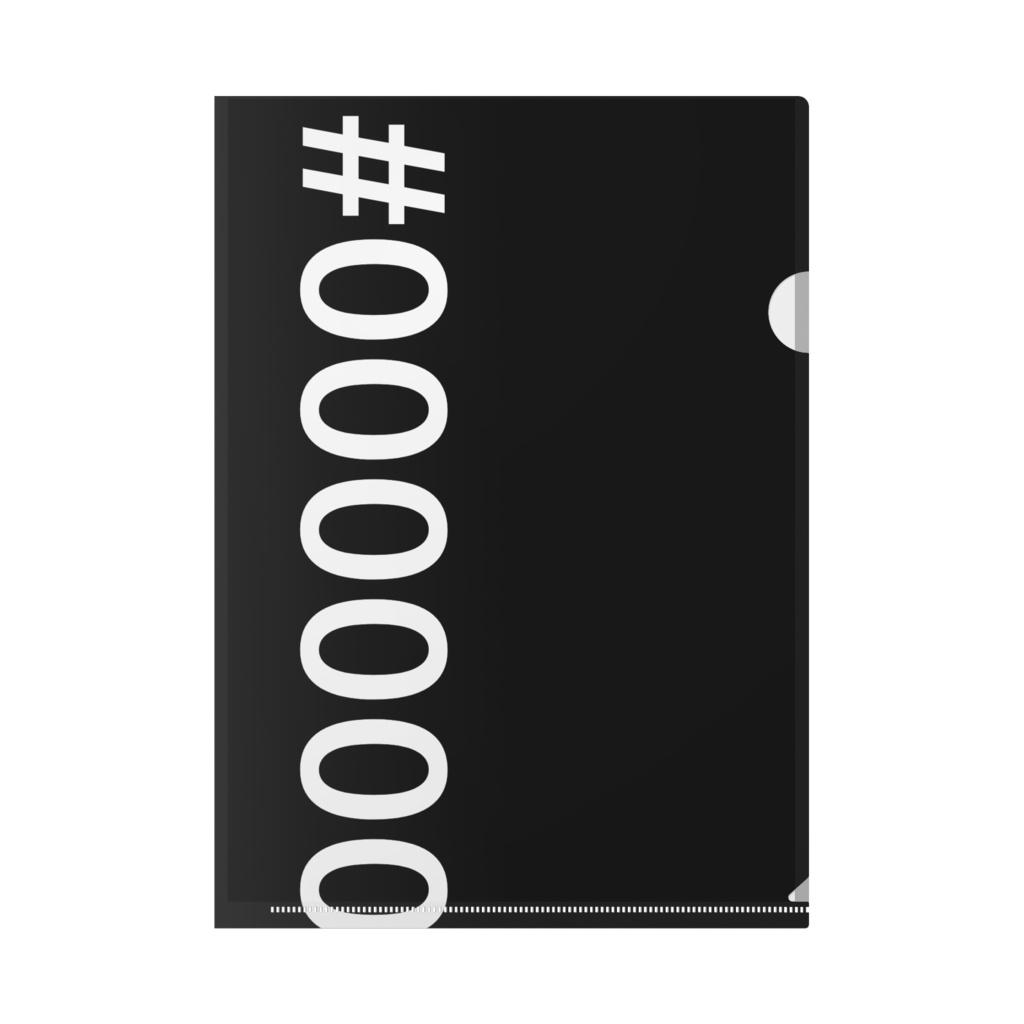 クリアファイル #000000