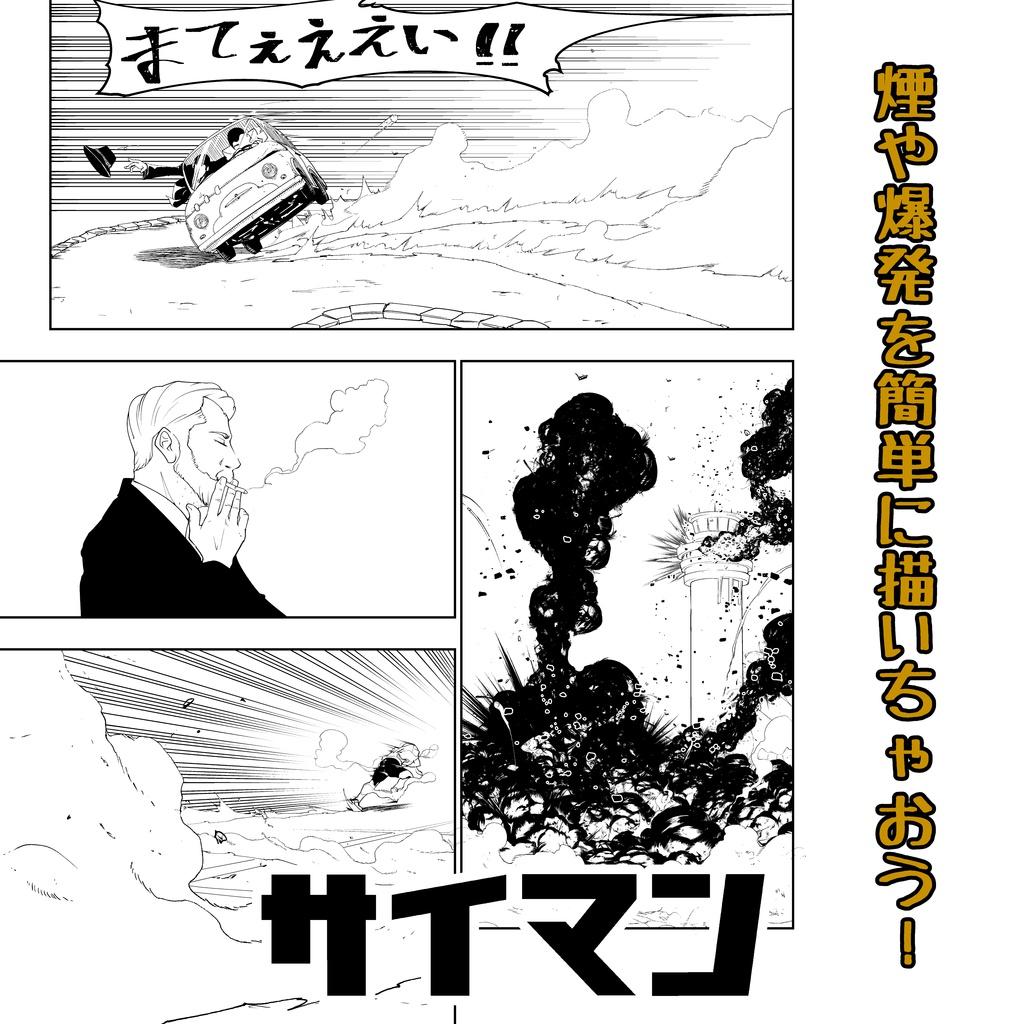煙・爆発・衝撃波ブラシセット