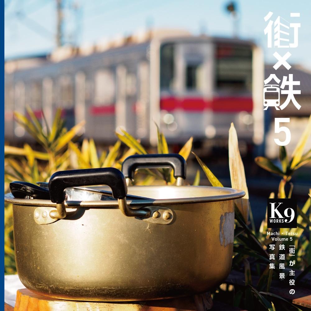 街×鉄 Vol.5