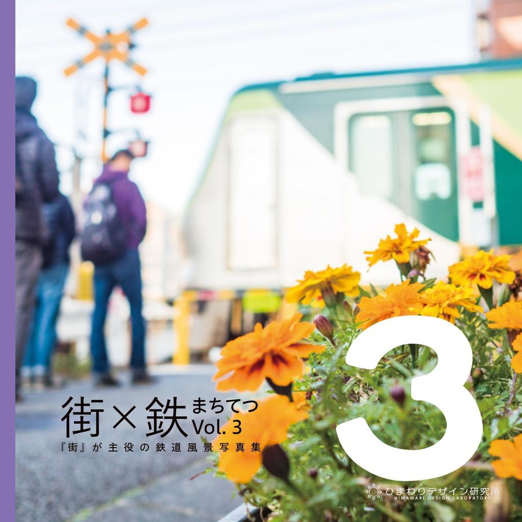 街×鉄 Vol.3