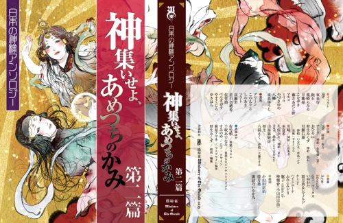 日本の神様アンソロジー 『神集いせよ、あめつちのかみ』第二篇