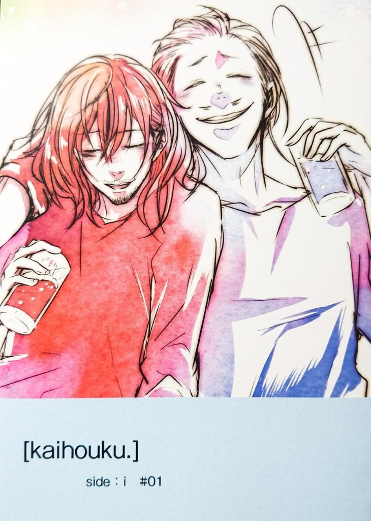 再録イラスト集「[kaihouku.]side:illustration #01」