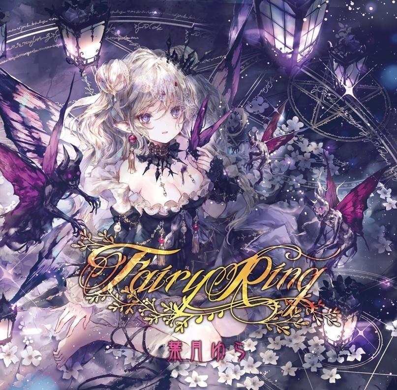 Fairy Ring(wav音源&歌詞カードjpgをzip形式)