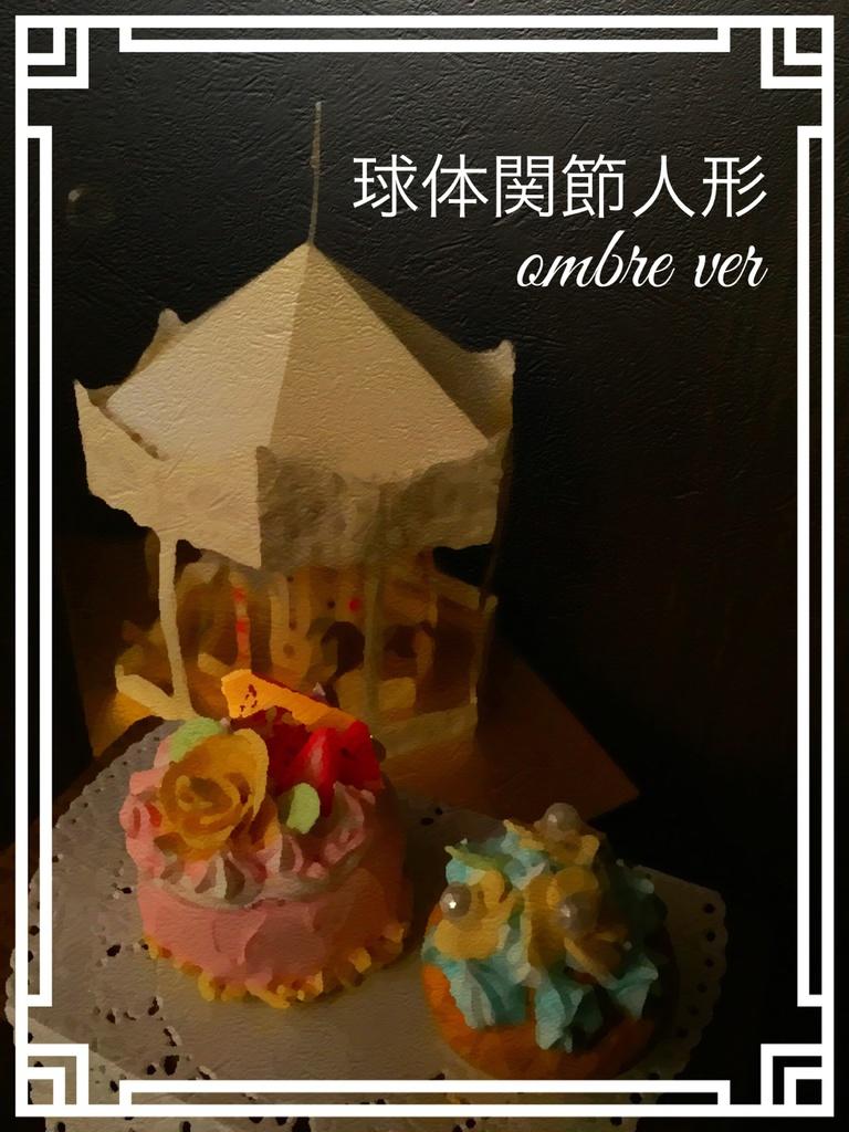 球体関節人形 ~ombre_short_ver~
