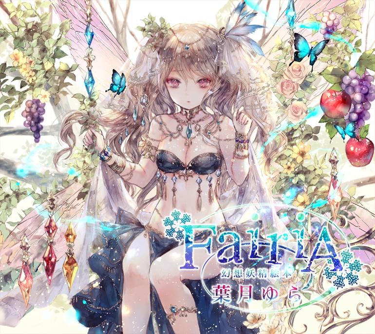 FairiA ~幻想妖精絵本~(wav音源&歌詞カードjpg)