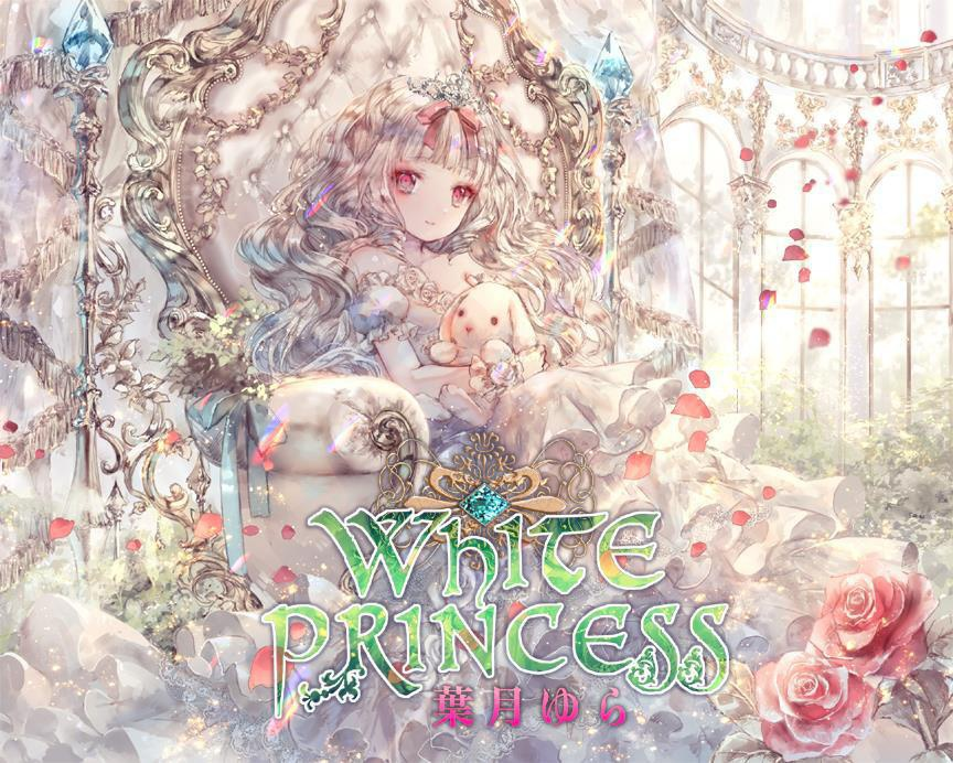 White Princess(wav音源&歌詞カードjpgをzip形式)